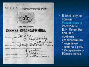 В 1919 году по приказу Реввоенсовета Республики В.И.Ленин был принят в почё