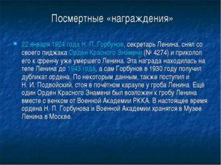 Посмертные «награждения» 22 января 1924 года Н.П.Горбунов, секретарь Ленина
