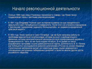 Начало революционной деятельности Осенью 1889 года семья Ульяновых переезжает