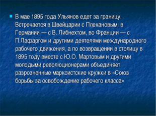 В мае 1895 года Ульянов едет за границу. Встречается в Швейцарии с Плехановым