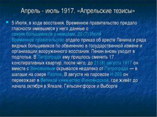 Апрель - июль 1917. «Апрельские тезисы» 5 Июля, в ходе восстания, Временное п