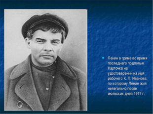 Ленин в гриме во время последнего подполья. Карточка на удостоверении на имя