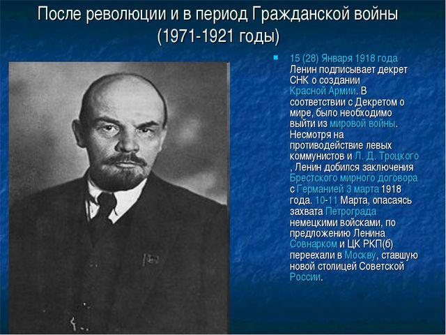 После революции и в период Гражданской войны (1971-1921 годы) 15 (28) Января...