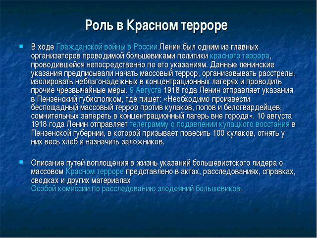 Роль в Красном терроре В ходе Гражданской войны в России Ленин был одним из г...