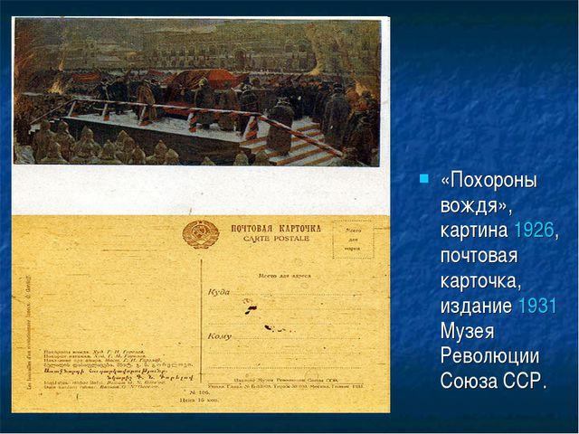 «Похороны вождя», картина 1926, почтовая карточка, издание 1931 Музея Революц...