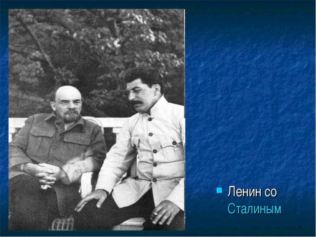 Ленин со Сталиным