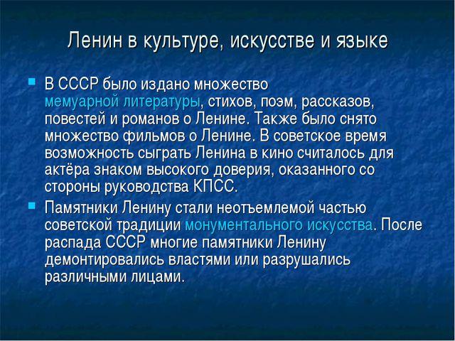 Ленин в культуре, искусстве и языке В СССР было издано множество мемуарной ли...