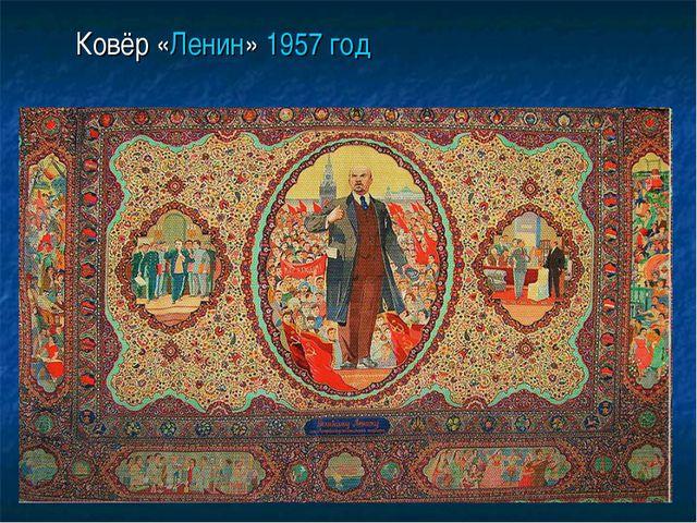 Ковёр «Ленин» 1957 год
