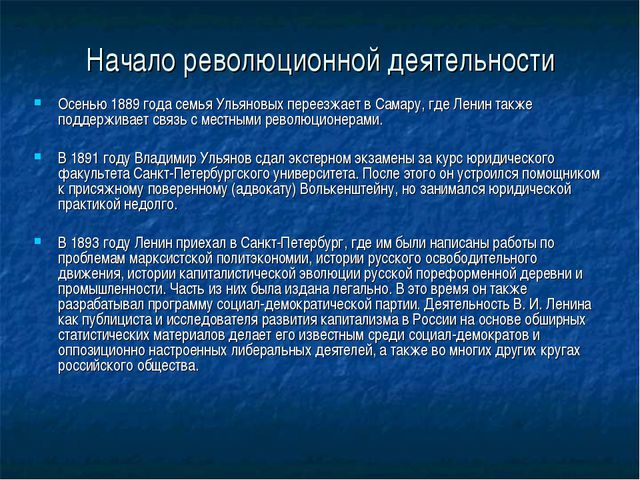 Начало революционной деятельности Осенью 1889 года семья Ульяновых переезжает...
