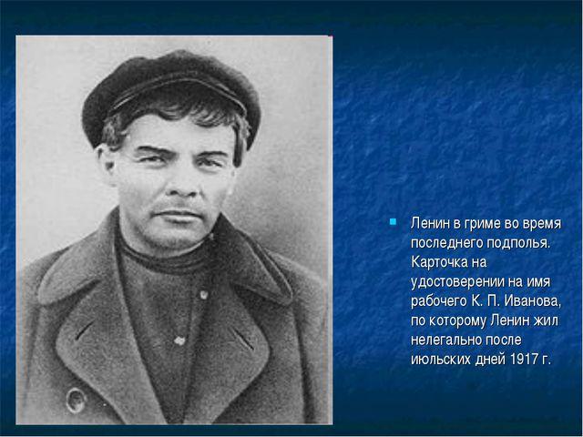 Ленин в гриме во время последнего подполья. Карточка на удостоверении на имя...
