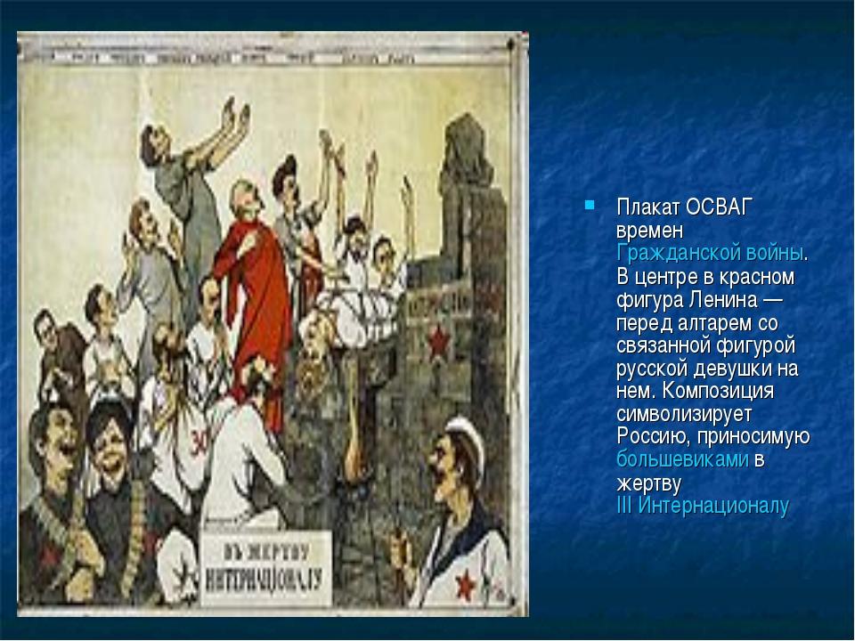 Плакат ОСВАГ времен Гражданской войны. В центре в красном фигура Ленина— пер...