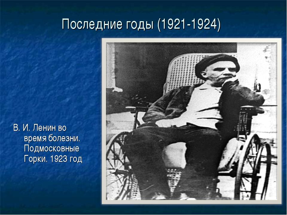 Последние годы (1921-1924) В. И. Ленин во время болезни. Подмосковные Горки....