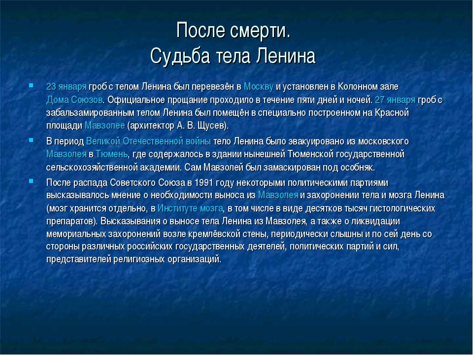 После смерти. Судьба тела Ленина 23 января гроб с телом Ленина был перевезён...