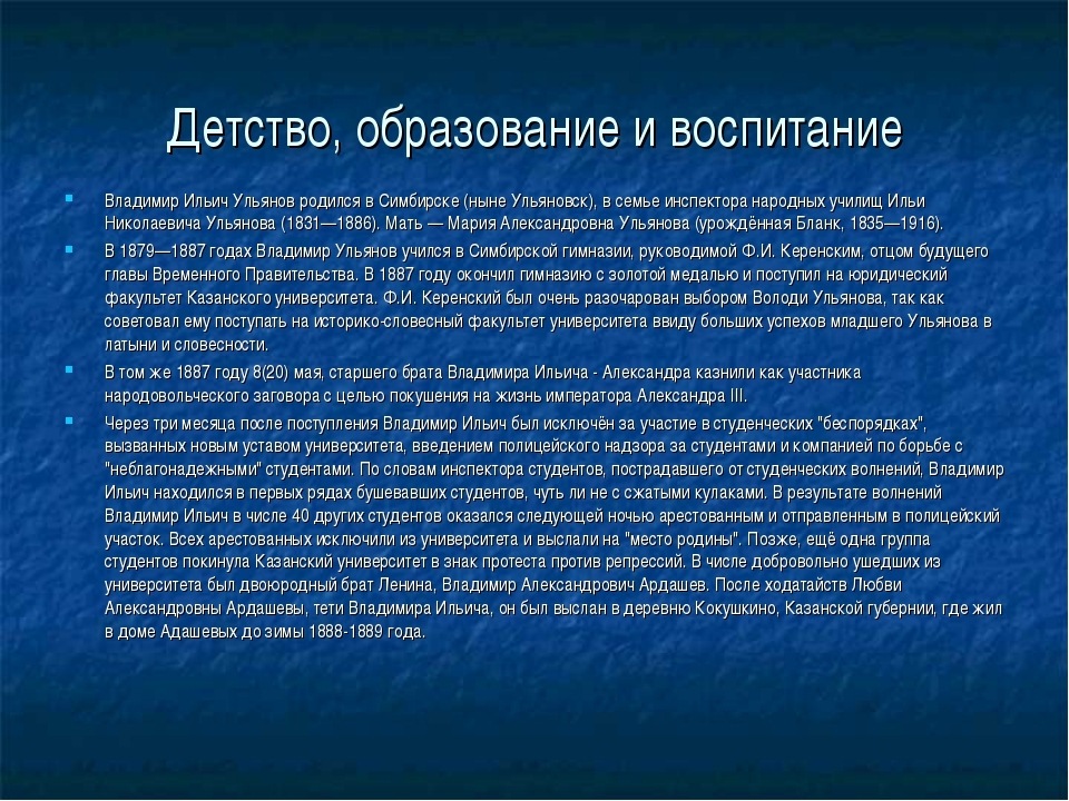 Детство, образование и воспитание Владимир Ильич Ульянов родился в Симбирске...