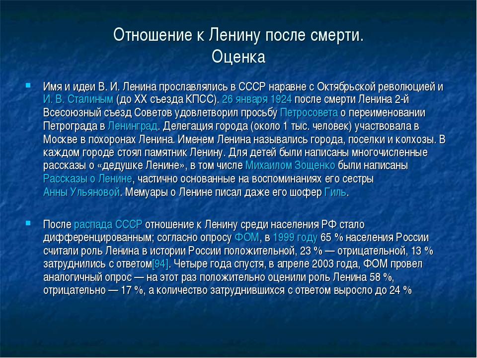 Отношение к Ленину после смерти. Оценка Имя и идеи В.И.Ленина прославлялись...