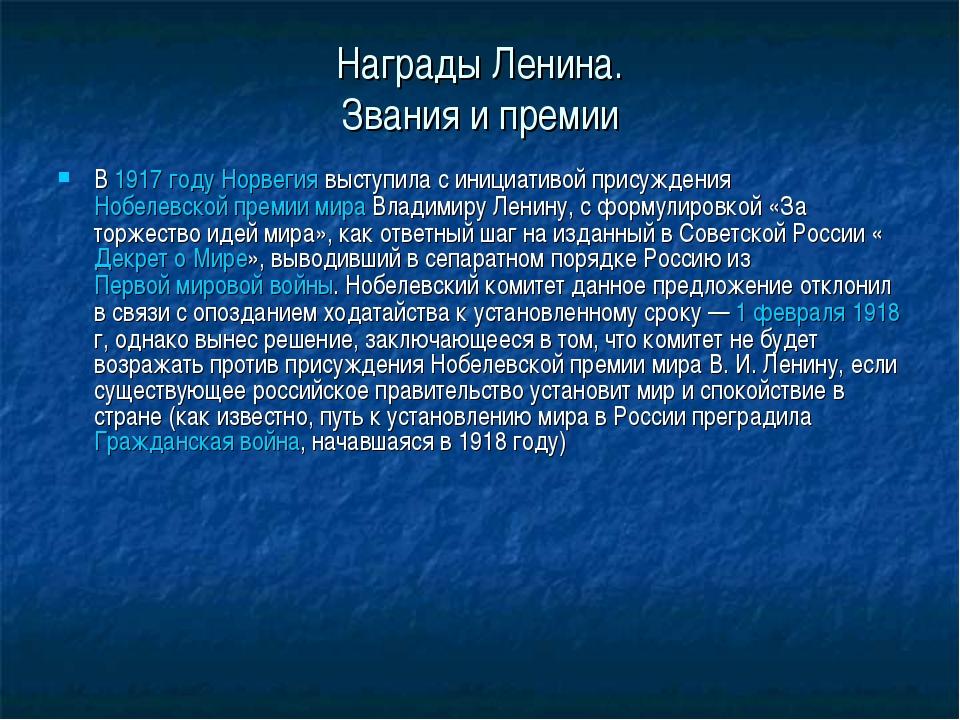 Награды Ленина. Звания и премии В 1917 году Норвегия выступила с инициативой...