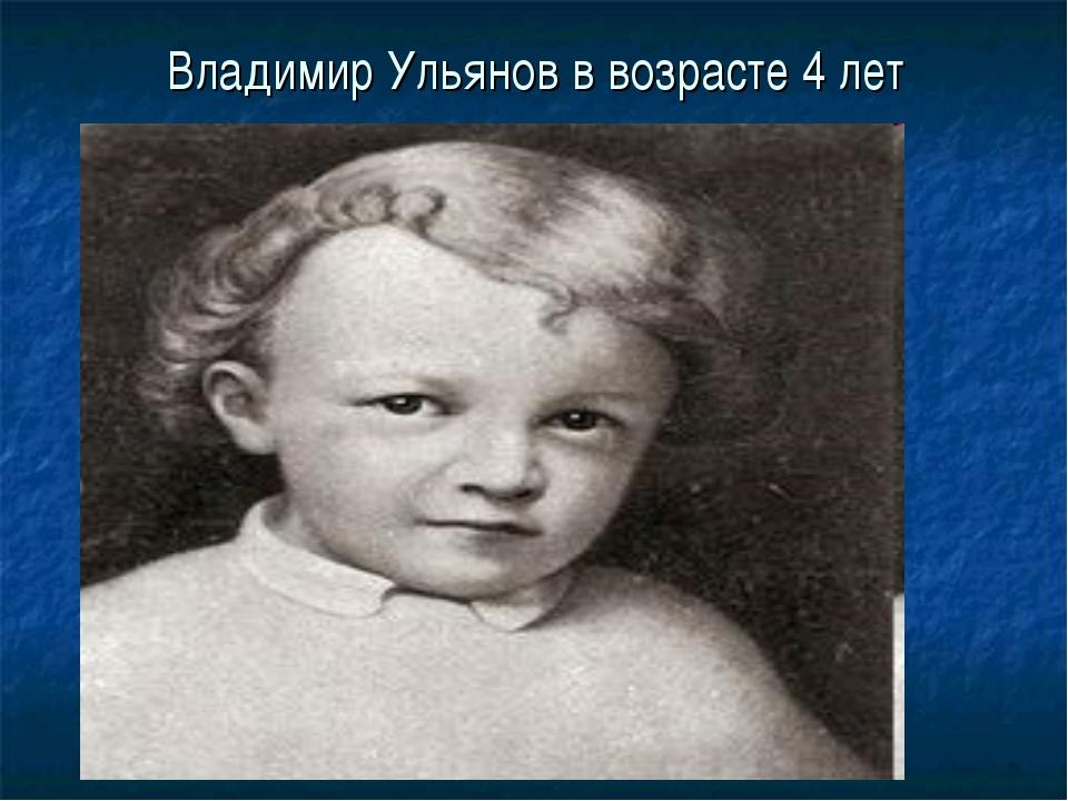 Владимир Ульянов в возрасте 4 лет