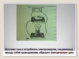 Источник тока и потребитель электроэнергии, соединенные между собой проводник