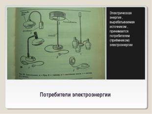 Потребители электроэнергии Электрическая энергия , вырабатываемая источником