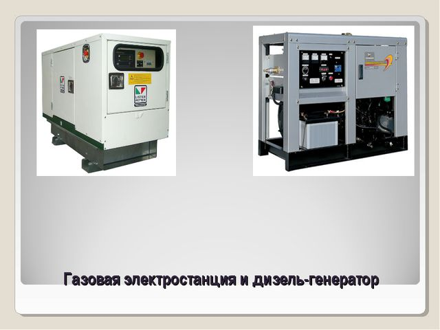 Газовая электростанция и дизель-генератор
