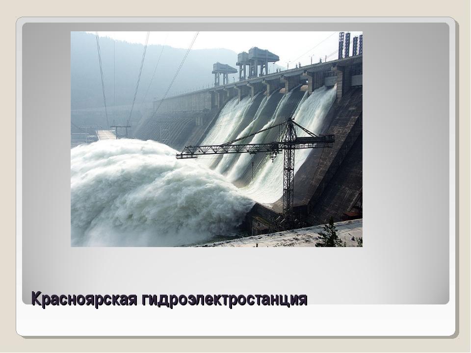 Красноярская гидроэлектростанция