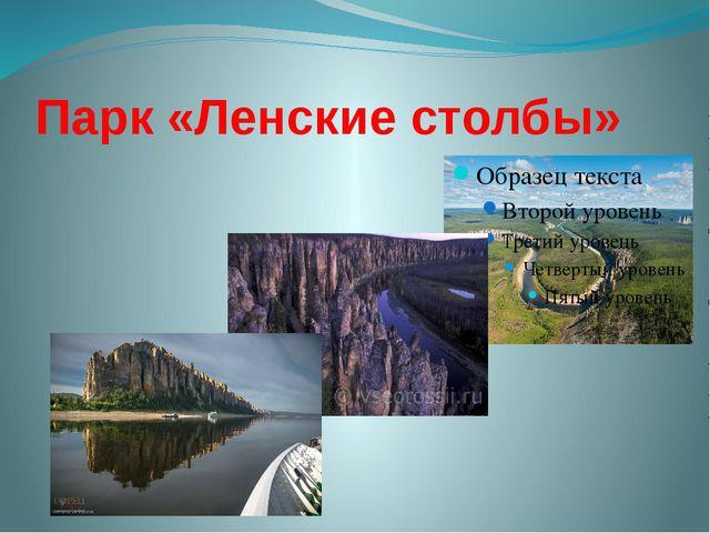 Парк «Ленские столбы»