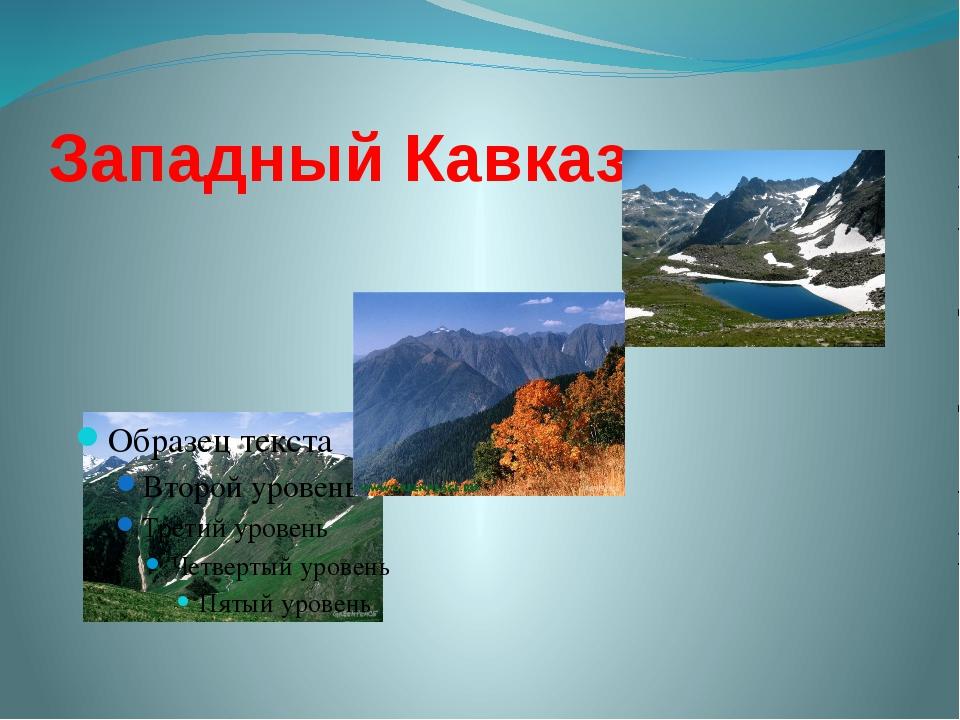 Западный Кавказ