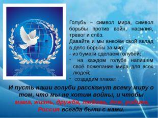 Голубь – символ мира, символ борьбы против войн, насилия, тревог и слёз. Дава
