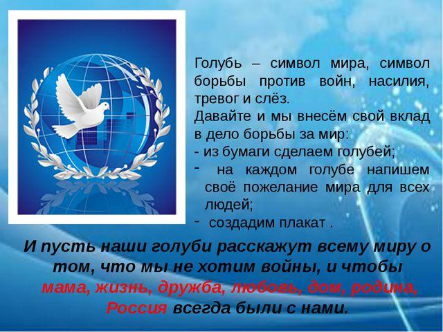 Голубь – символ мира, символ борьбы против войн, насилия, тревог и слёз. Дава...