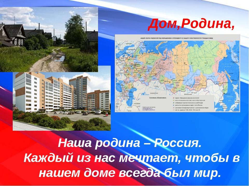 Дом,Родина, Россия Наша родина – Россия. Каждый из нас мечтает, чтобы в наше...