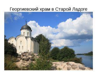 Георгиевский храм в Старой Ладоге