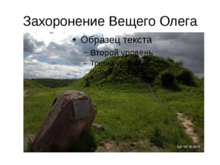 Захоронение Вещего Олега