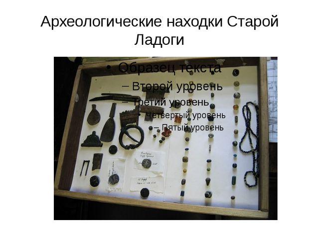 Археологические находки Старой Ладоги