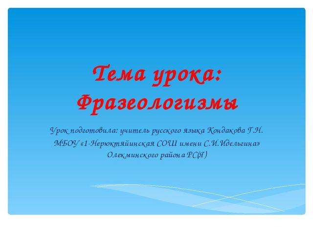 презентация по русскому языку на тему фразеологизмы 8 класс