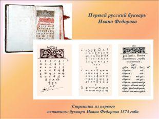 Первый русский букварь Ивана Федорова Страницы из первого печатногобукваряИ