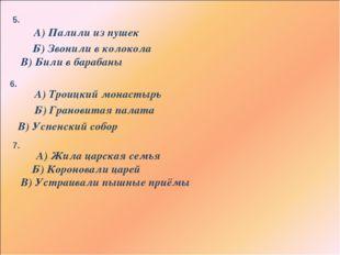 5. В) Били в барабаны А) Палили из пушек Б) Звонили в колокола 6. В) Успенски