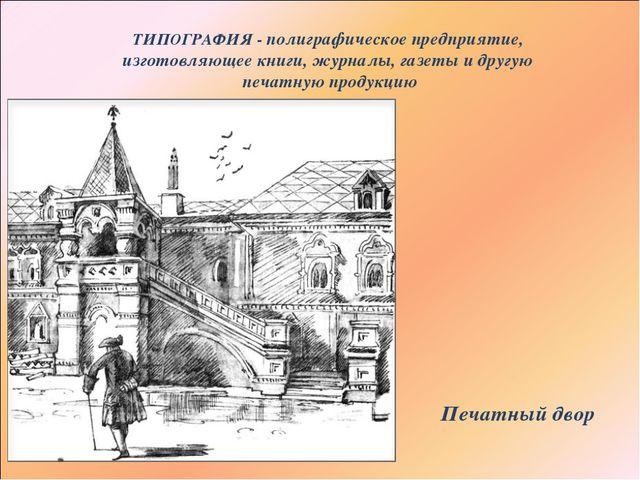 ТИПОГРАФИЯ - полиграфическое предприятие, изготовляющее книги, журналы, газет...