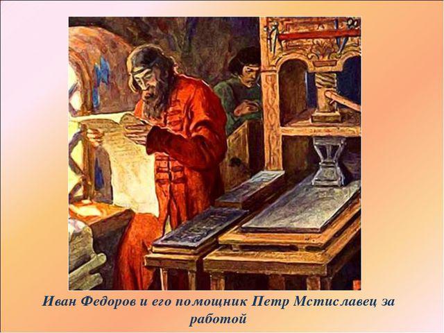 Иван Федоров и его помощник Петр Мстиславец за работой