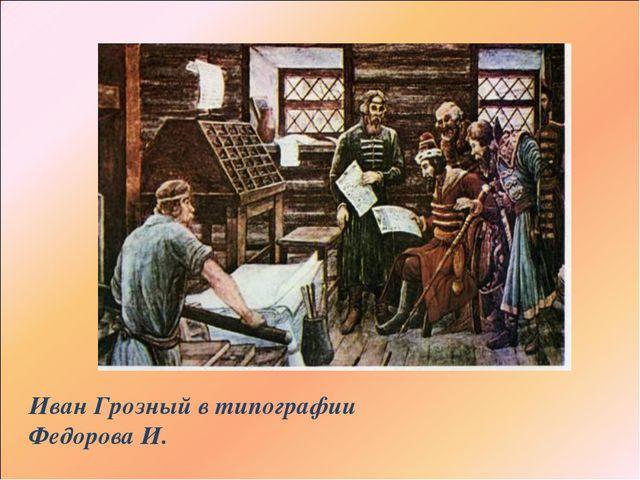 Иван Грозный в типографии Федорова И.
