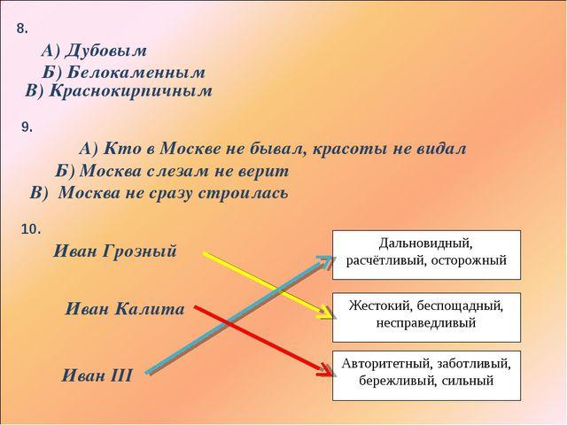 8. В) Краснокирпичным А) Дубовым Б) Белокаменным 9. В) Москва не сразу строил...