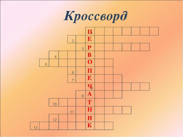 Кроссворд П Е Р В О П Е Ч А Т Н И К
