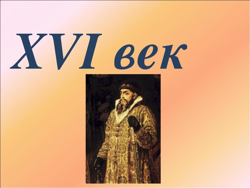 XVI век