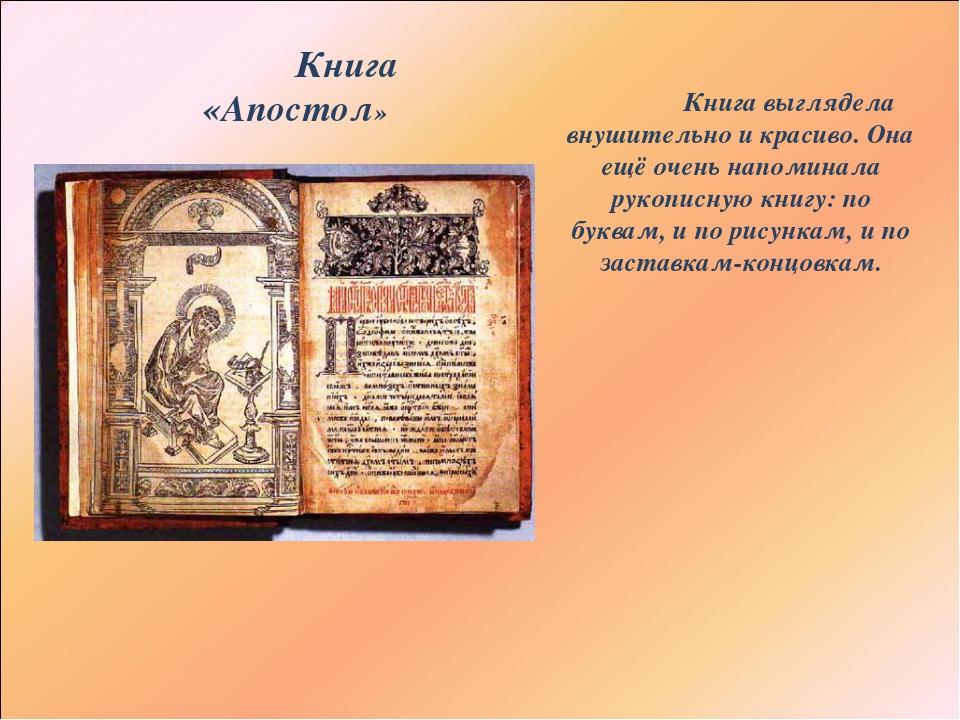 Книга выглядела внушительно и красиво. Она ещё очень напоминала рукописную к...