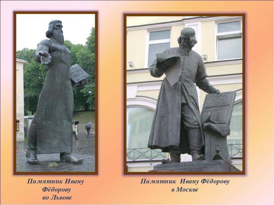 Памятник Ивану Фёдорову во Львове Памятник Ивану Фёдорову в Москве