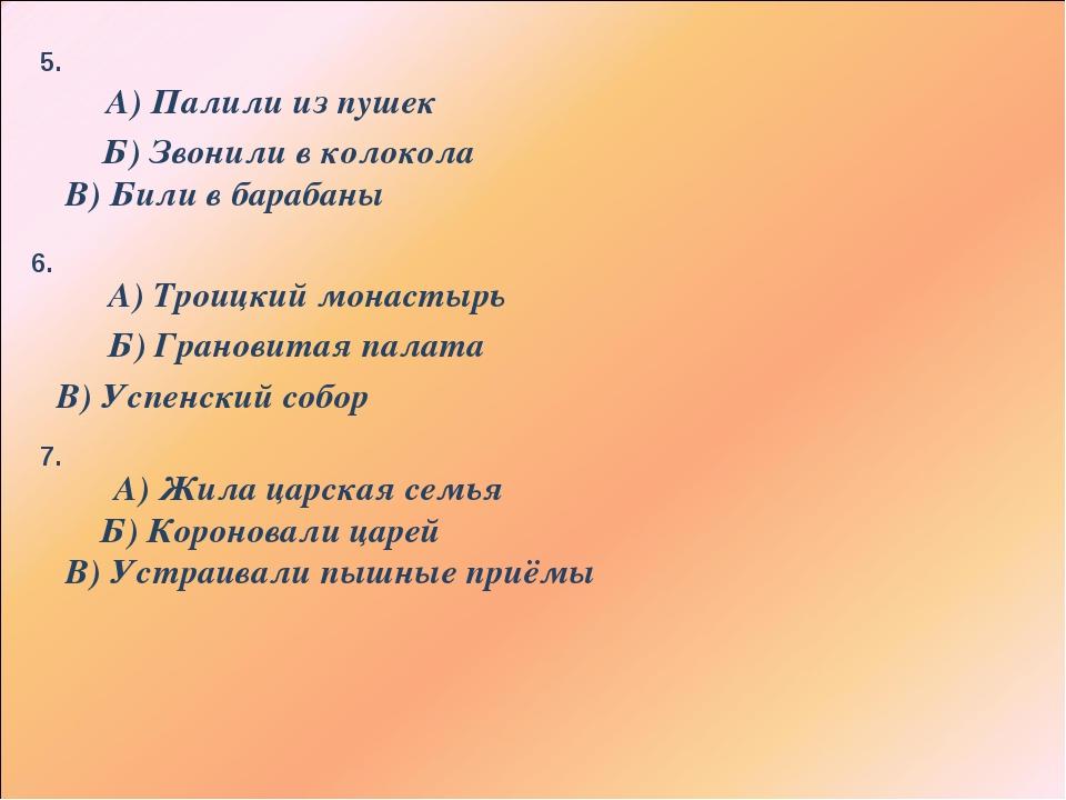 5. В) Били в барабаны А) Палили из пушек Б) Звонили в колокола 6. В) Успенски...