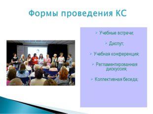 Учебные встречи; Диспут; Учебная конференция; Регламентированная дискуссия;
