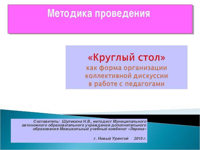 Составитель: Шулекина Н.В., методист Муниципального автономного образовательн...