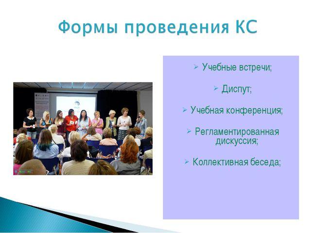 Учебные встречи; Диспут; Учебная конференция; Регламентированная дискуссия;...