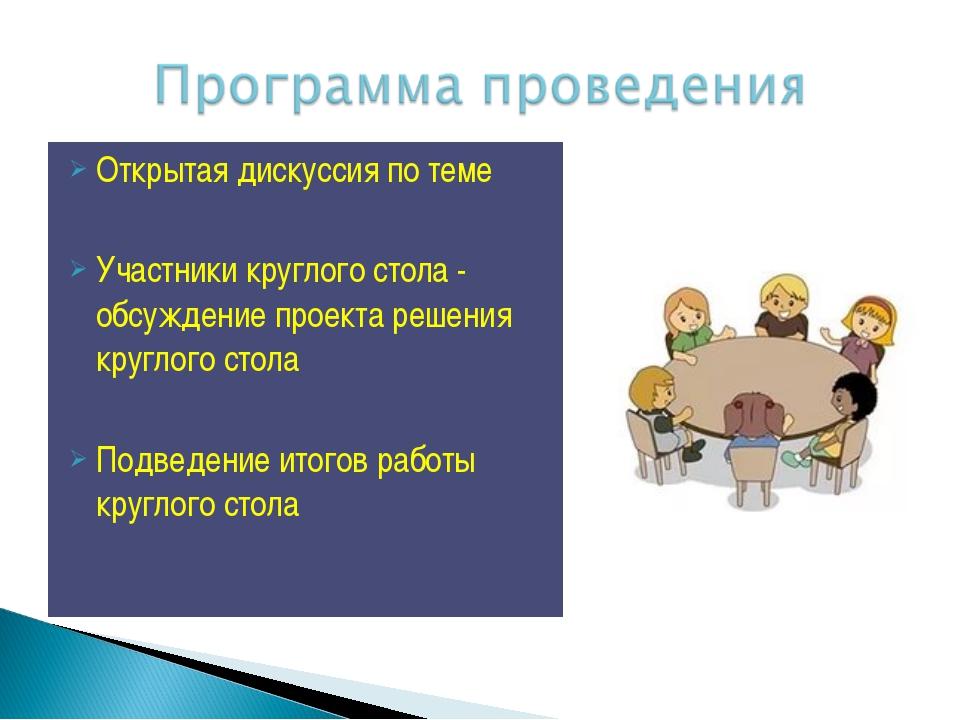 Открытая дискуссия по теме Участники круглого стола - обсуждение проекта реше...