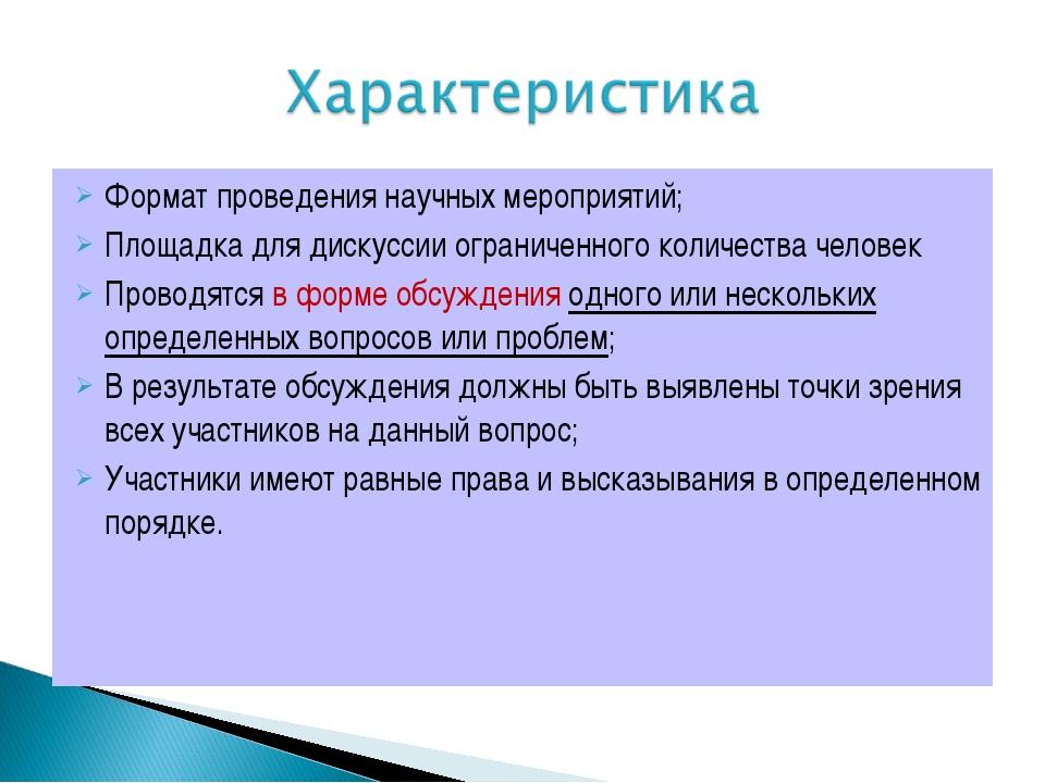 Формат проведения научных мероприятий; Площадка для дискуссии ограниченного к...